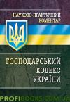 Науково-практичний коментар Господарського кодексу України.Станом на 10 січня 2017 року