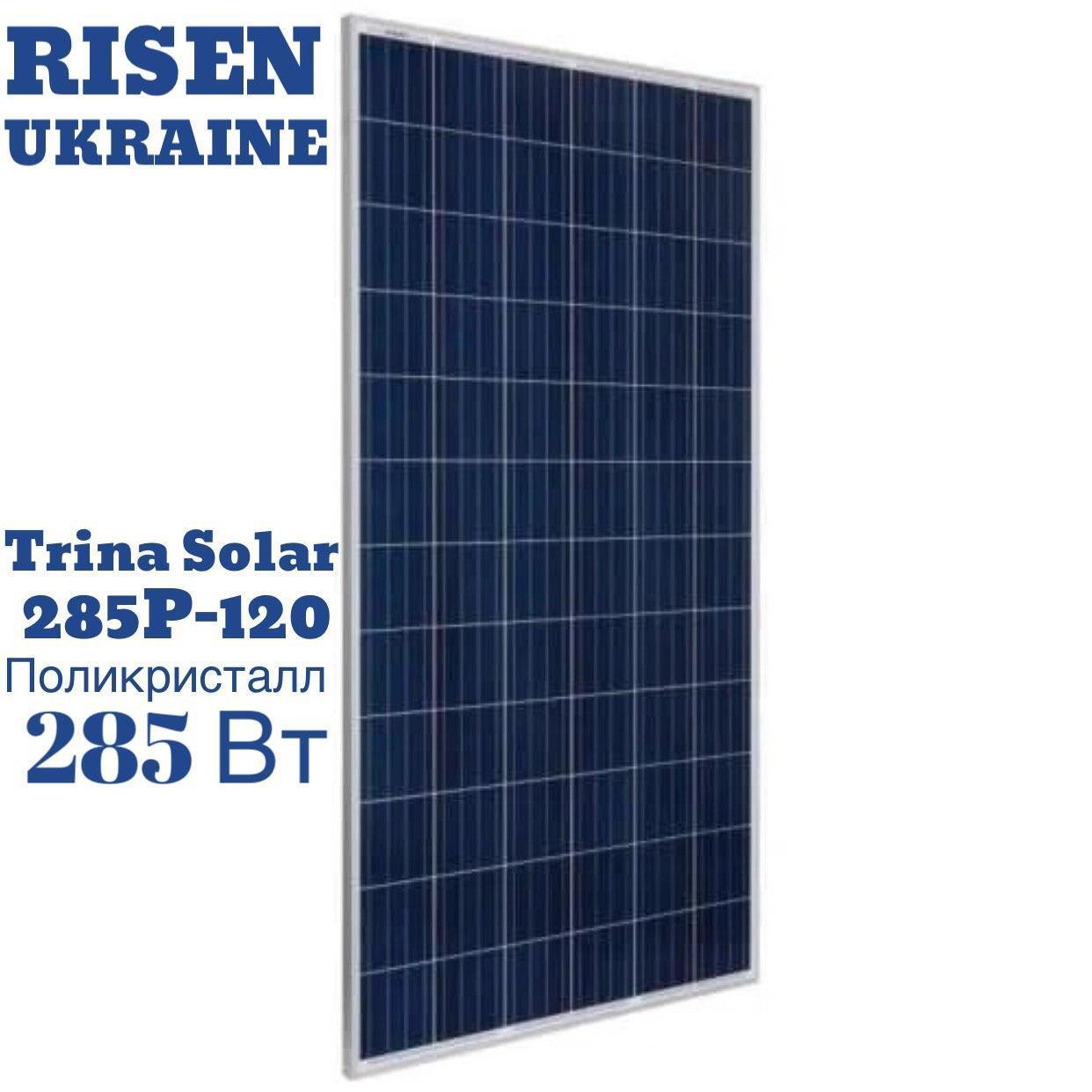 Солнечная батарея Trina Solar285P-120 поликристалл285Вт