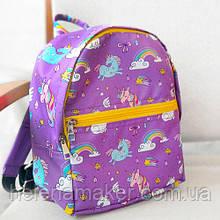 Фиолетовый рюкзак для девочки с единорогами и радугами