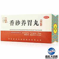Пилюли Сян Ша Ян Вэй Вань / Xiang Sha Yang Wei Wan Янвэй для здоровья желудка