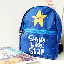 Синий детский рюкзак со звездочкой