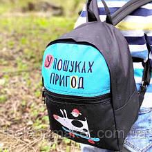 Черный рюкзак для мальчика У ПОШУКАХ ПРИГОД