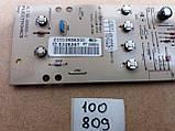 Модуль індикації Ariston. 21012608300 Б/У, фото 2