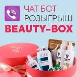 Розыгрыш BEAUTY BOX в ЧАТ БОТ BEAUTY PROF!