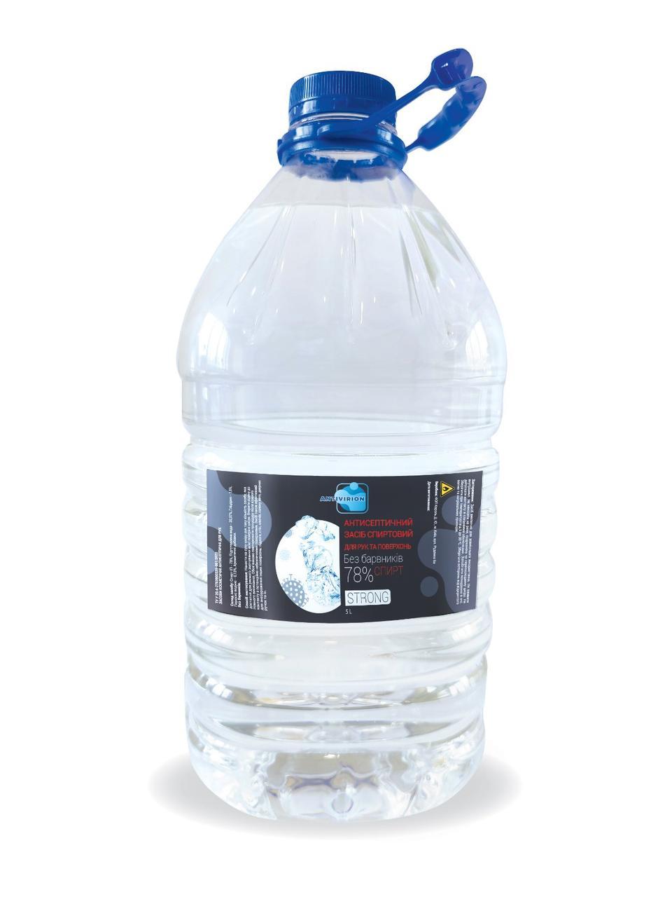 Антисептик 5 л санитайзер спирт 78% Antivirion Strong 5 литров средство для дезинфекции рук и поверхностей