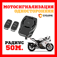 Мотосигнализация сигнализация для мотоцикла для скутера CYCLONE X-01