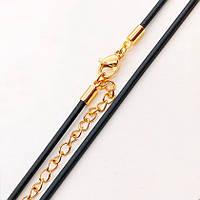 Каучуковый шнурок Xuping 45/50 см х 2 мм медицинское золото позолота 18К А/В 3-0027
