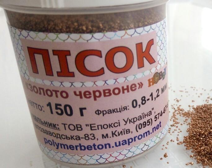 Пісок - червоне золото, 150 грам