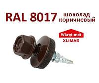 Саморез кровельный по металу Wkret-Met (Польша) 4.8Х19 RAL 8017 (250 шт./упаковка)