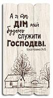 """Декоративна табличка  """"А я та дім мій будемо служити Господеві."""", фото 1"""