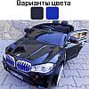 Большой детский электромобиль Cabrio B6 с мягкими колесами (EVA колеса) (черный)