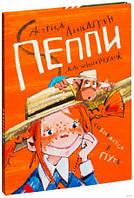 Пеппи Длинныйчулок собирается в путь (иллюстр. Н. Бугославской). Астрид Линдгрен