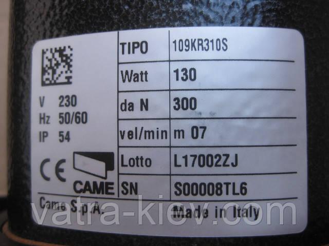 Привід Came Krono KR310S купити за найкращою ціною
