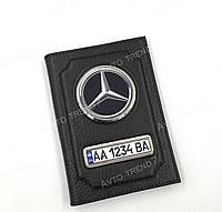 Обложка для автодокументов с логотипом Mercedes-Benz и гос. номером авто Кожаная