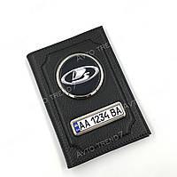 Обложка для автодокументов с логотипом LADA и гос. номером авто Кожаная