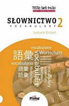 Testuj Swój Polski: Słownictwo 2 / Prolog (Justyna Krzton) -  Книга польского языка
