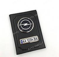 Обложка для автодокументов с логотипом Opel и гос. номером авто Кожаная