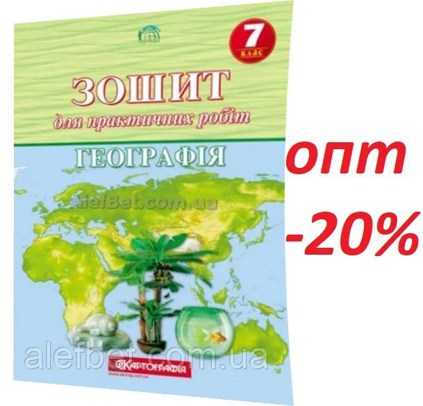7 клас / Географія. Зошит для практичних робіт / Топузов / Картографія