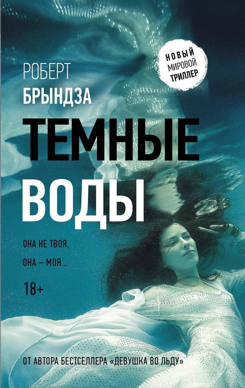 "Роберт Брындза ""Темные воды"""