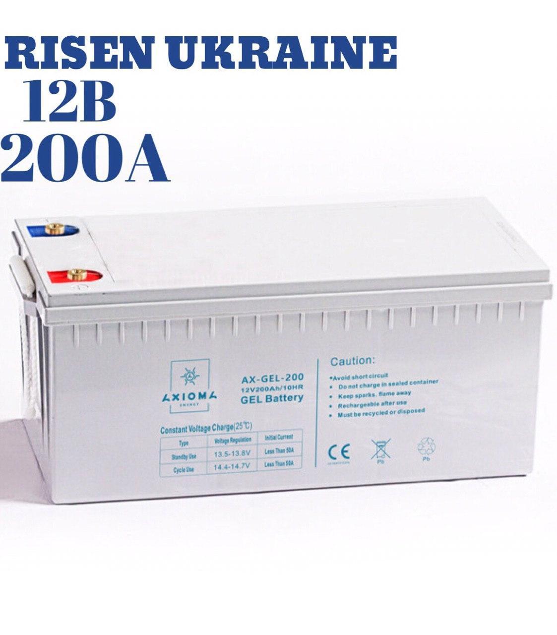 Аккумулятор гелевый 12В 200Ач, AX-GEL-200, AXIOMA energy