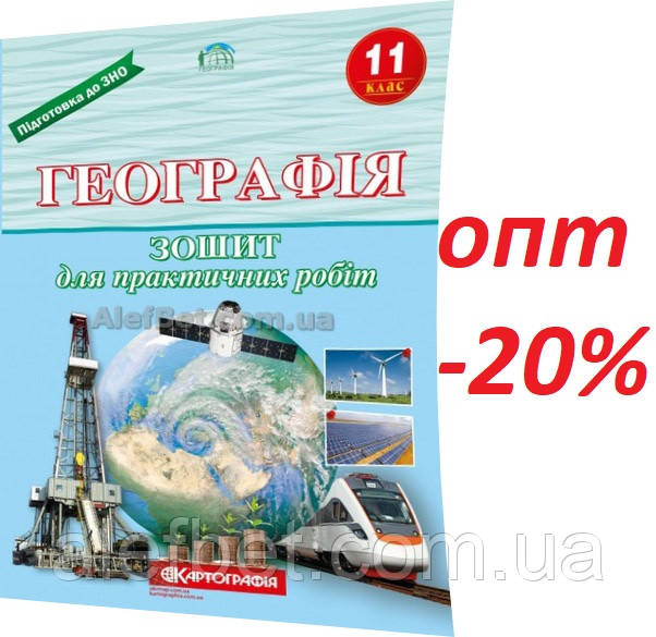 11 клас / Географія. Зошит для практичних робіт / Даценко / Картографія