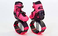 Ботинки на пружинах Фитнес джамперы NewStar Kangoo Jumps SK-901H (полиэстер, пластик, размер 35-42, цвета в ассортименте)