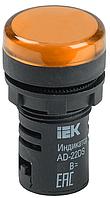 Лампа AD16DS LED-матрица d16мм желтый 110В AC/DC IEK (BLS10-ADDS-110-K05-16)