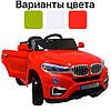 Детский электромобиль Cabrio B12 с мягкими колесами (EVA-колеса)