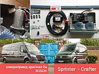 Электропривод сдвижной двери для микроавтобусов двомоторный Германия BOSCH Volkswagen Crafter