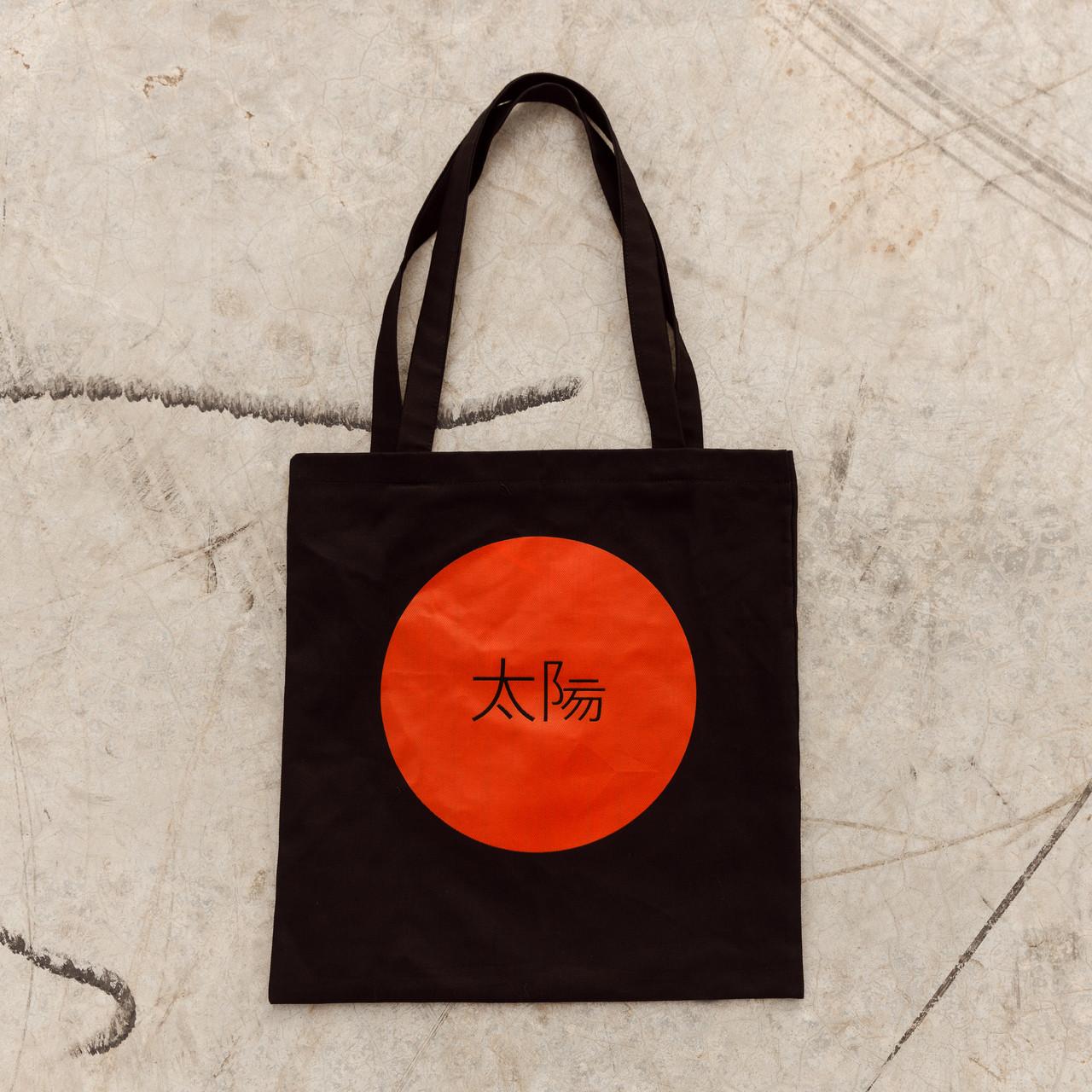 Шоппер чёрный  бренд ТУР модель Солнце Экосумка из ткани TУRWEAR