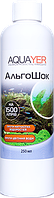 AQUAYER АльгоШок средство против водорослей в аквариуме 250мл