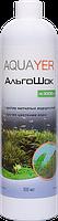 AQUAYER АльгоШок средство против водорослей в аквариуме 500мл