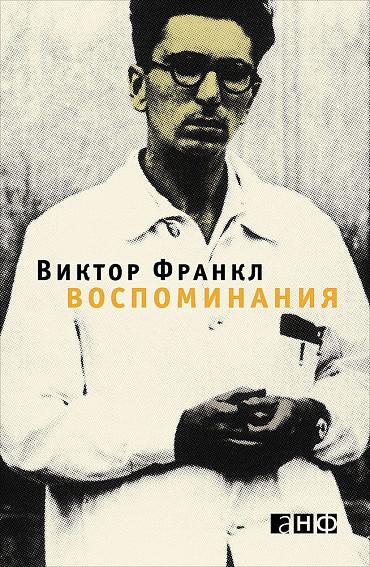Книга Воспоминания. Авторы - Виктор Франкл (Альпина)