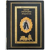 """Книга Конфуций """"Афоризмы Мудрости"""" медь, золото, кожа"""