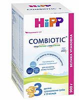Дитяча суха молочна суміш  HiPP(Хипп) «Combiotic» 3 с 10 месяцев 900 г