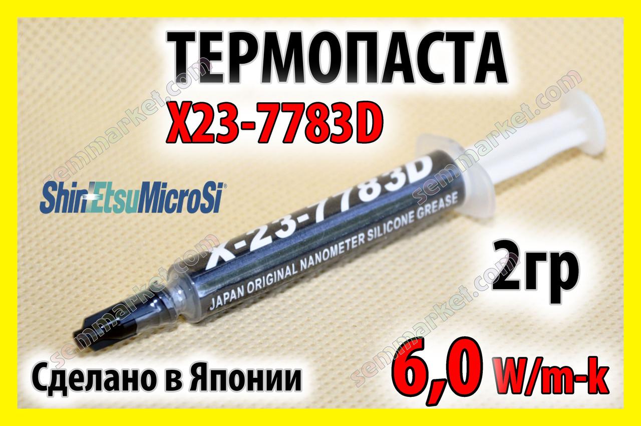 Термопаста X-23-7783D Япония 2г 6.0W Shin-Etsu MicroSi термо паста термопрокладка термоинтерфейс