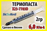 Термопаста X-23-7783D Япония 2г 6.0W Shin-Etsu MicroSi термо паста термопрокладка термоинтерфейс, фото 1
