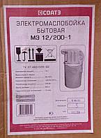 Маслобойка бытовая МЭ 12/200-1
