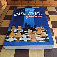 """В.Пожарский """"Шахматный учебник"""""""