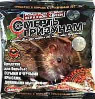 ТМ Агромакси Родентицид Смерть гризунів зерно - 150г (черв)/100шт