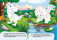 Динозаври. Розвивальні наліпки з логічними завданнями, фото 5