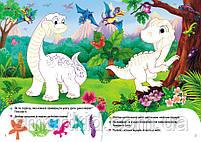 Динозаври. Розвивальні наліпки з логічними завданнями, фото 6