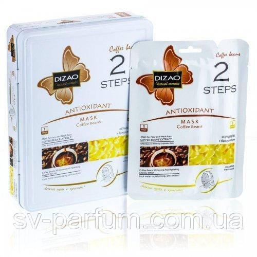 CMD-04 Маска для лица (антиоксидант) Кофе