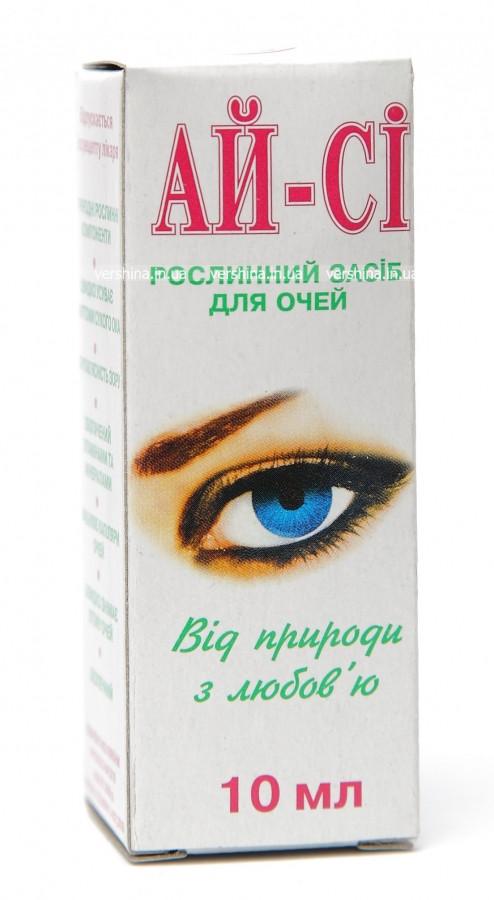 Глазные капли АЙ-СИ 10 мл