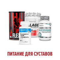 Спортивные препараты для суставов и связок