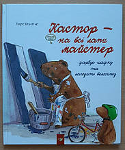 Дитяча книга КАСТОР ФАРБУЄ ШАФКУ ТА ЛАГОДИТЬ ВЕЛОСИПЕД