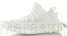 Мужские кроссовки adidas Yeezy Boost 350 V2 White Адидас Изи Буст 350 белые, фото 3
