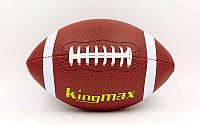 Мяч для американского футбола KINGMAX FB-5496-6 (PU, р-р 6in, коричневый)