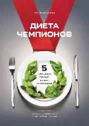 Книга Дієта чемпіонів 5 принципів харчування кращих спортсменів. Автор - Мет Фіцджеральд (МІФ)