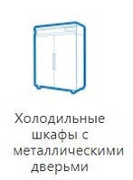 Шкафы с металлическими дверьми